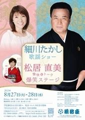 細川たかし 歌謡ショー&松居直美 愉快なトーク爆笑ステージ