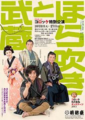 コロッケ特別公演『ほら吹きと武蔵』