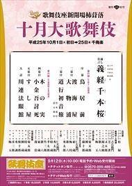 十月大歌舞伎