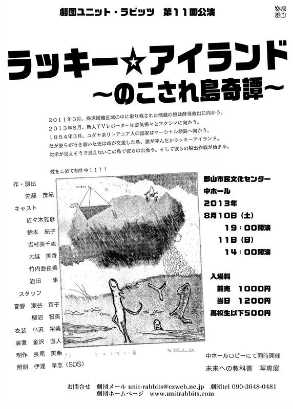 ラッキー☆アイランド〜 のこされ島奇譚 〜