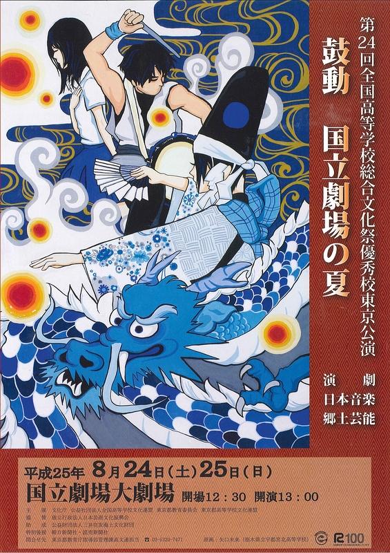 第24回全国高等学校総合文化祭優秀校東京公演「鼓動 国立劇場の夏」