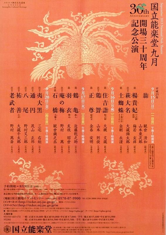国立能楽堂開場30周年記念公演〔四日目〕狂言の会