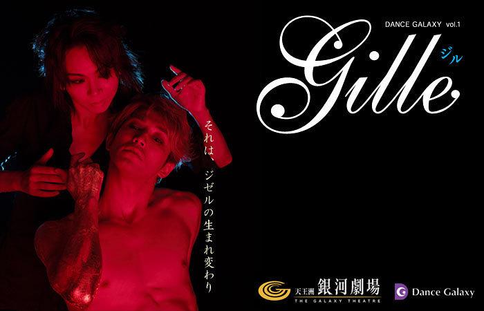 GILLE(ジル)