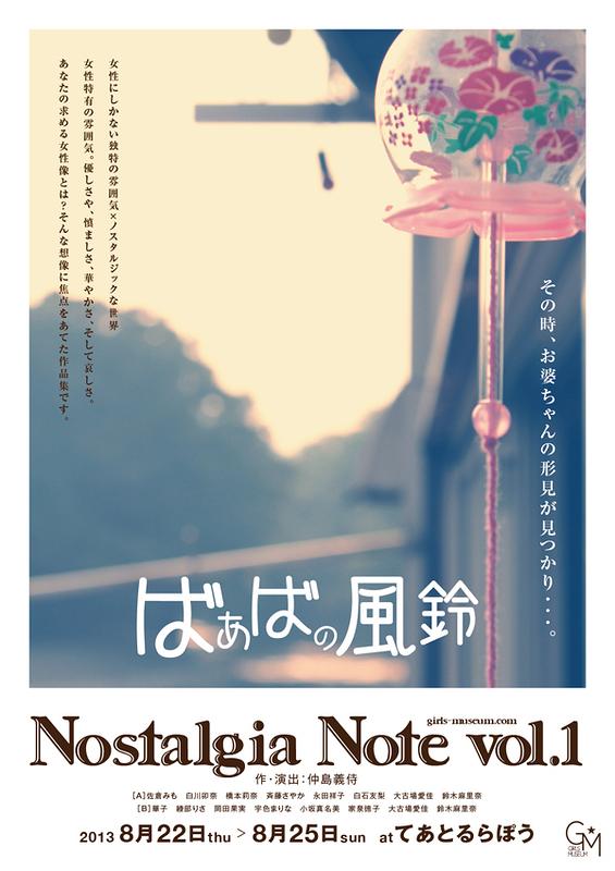 Nostalgia Note『ばぁばの風鈴』
