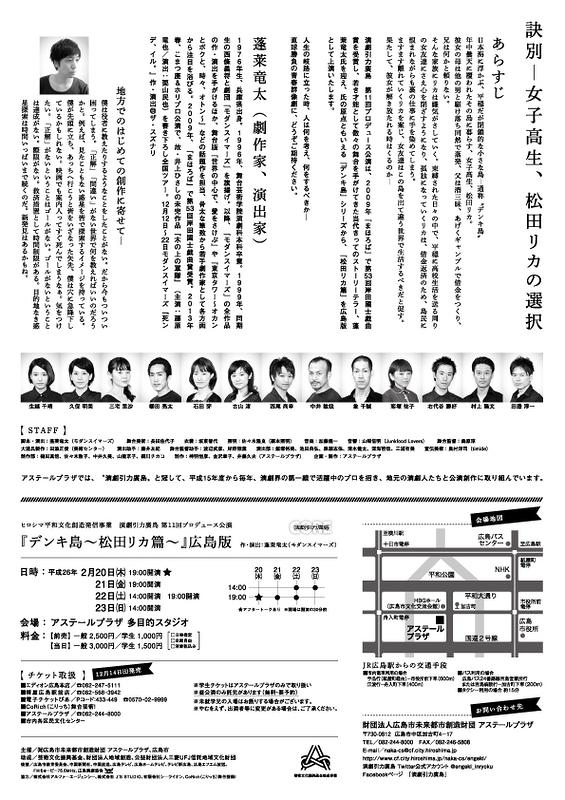 デンキ島~松田リカ篇~ 広島版