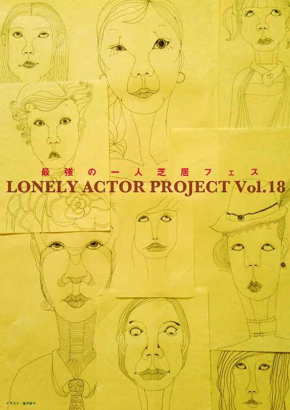LONELY ACTOR PROJECT vol.18