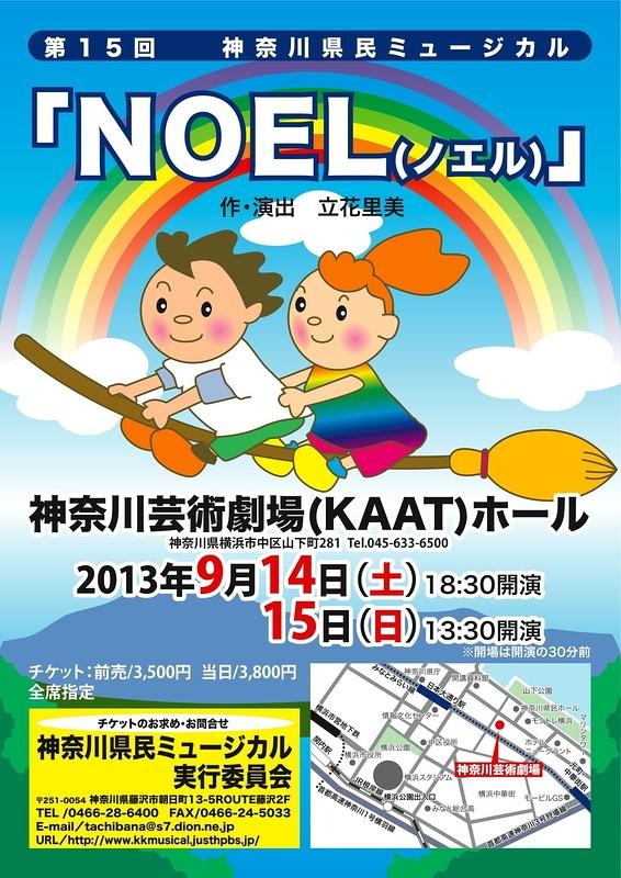 第15回神奈川県民ミュージカル「NOEL」