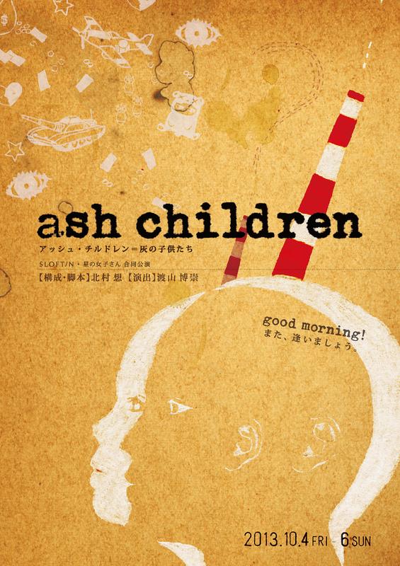 ash children(アッシュ・チルドレン=灰の子供たち)