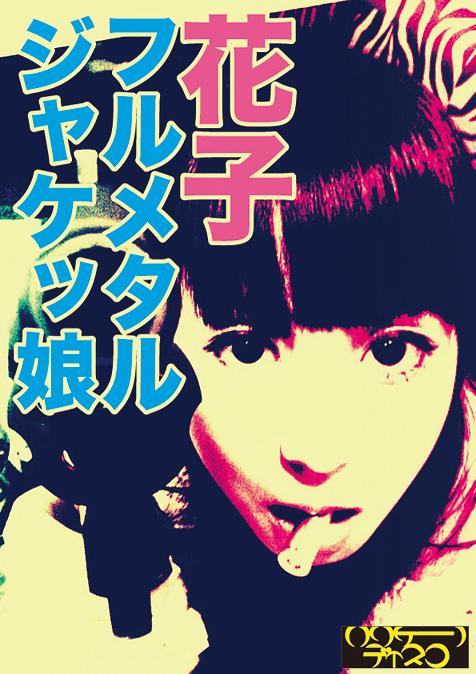 花子フルメタルジャケッ娘