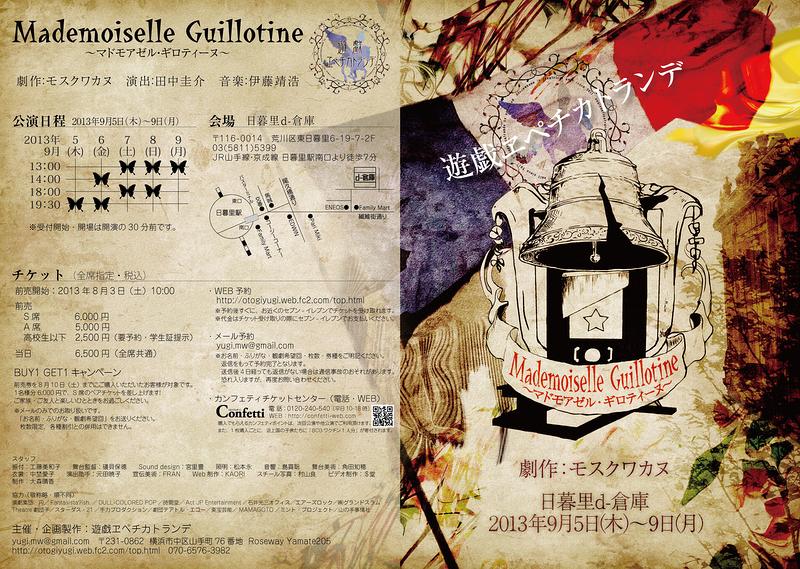 Mademoiselle Guillotine ~マドモアゼル・ギロティーヌ~