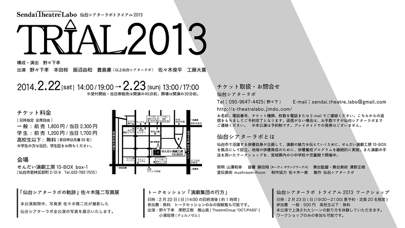 仙台シアターラボ トライアル2013
