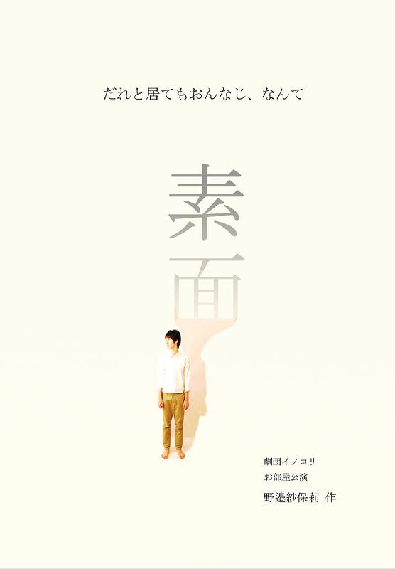素面  【全日完売御礼!!!】