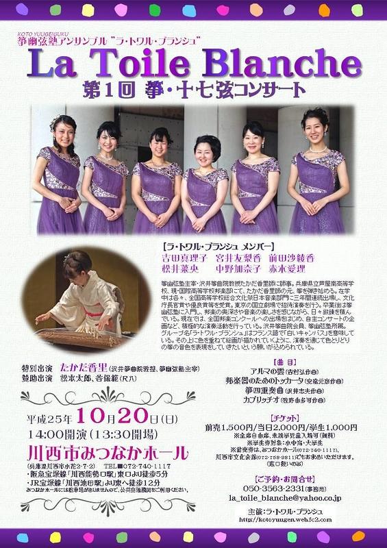 ラ・トワル・ブランシュ 第1回 箏・十七弦コンサート