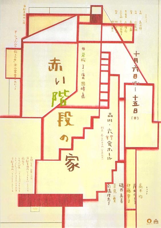 赤い階段の家