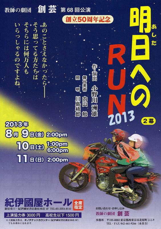 明日へのRUN2013