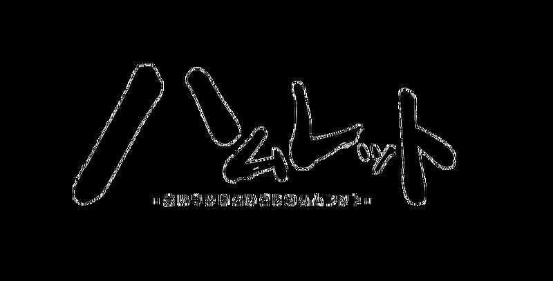 ハムレット -赤いキツネとみどりのハムレット-