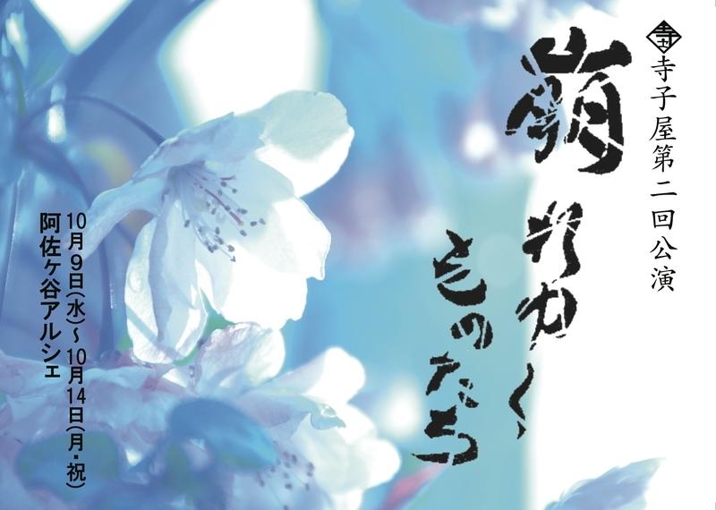 崩れゆくものたち 13日(日)【無事終幕!ありがとうございました。】