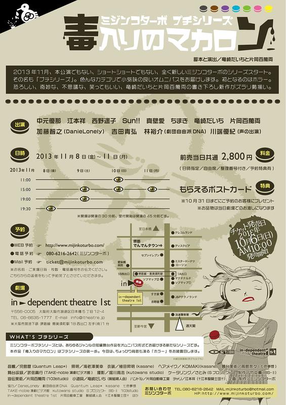 【終了!!】毒入りのマカロン【ご来場ありがとうございました!!】