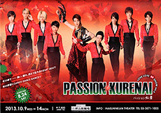 PASSION KURENAI