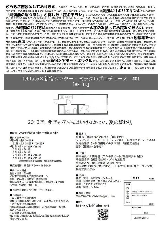 RE:1k 【公演終了!】