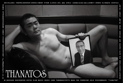 タナトス-THANATOSー
