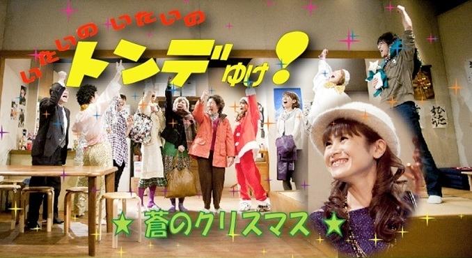 いたいのいたいのトンデゆけ! vol.4 ☆蒼のクリスマス☆
