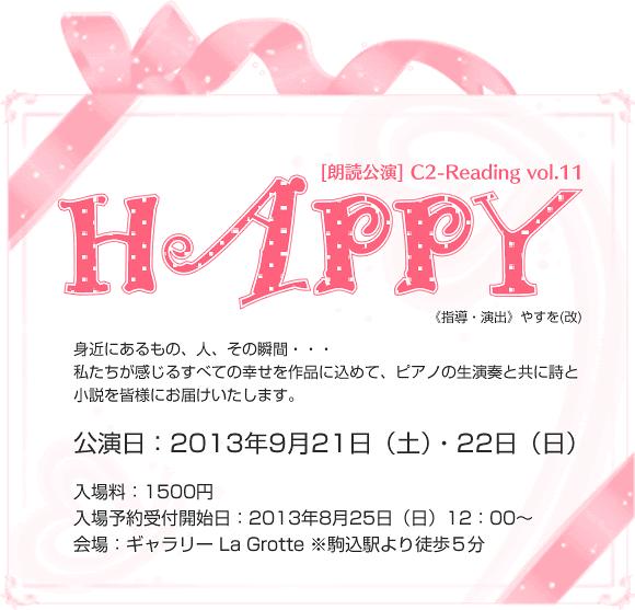 HAPPY (朗読公演)