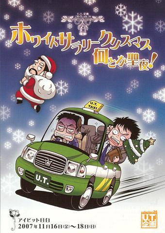 ホワイトサラリークリスマス~何とか聖夜!~