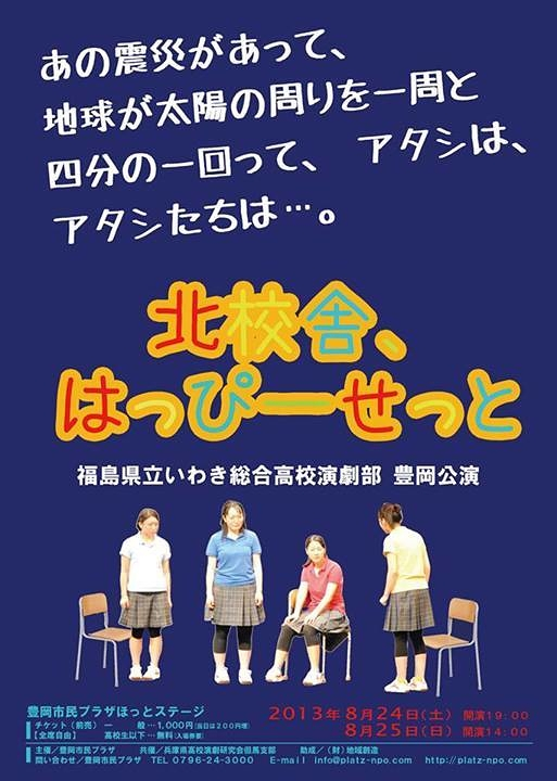 『北校舎、はっぴーせっと』 豊岡公演