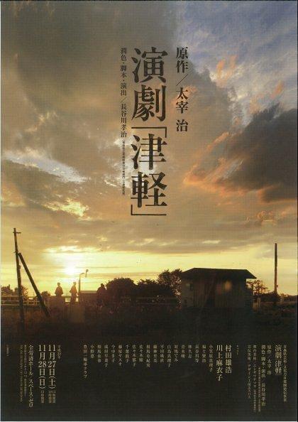 演劇「津軽」