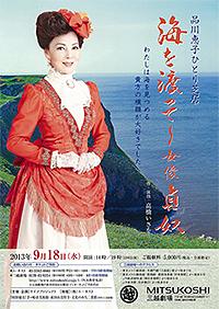品川恵子ひとり芝居 「海を渡って~女優貞奴」