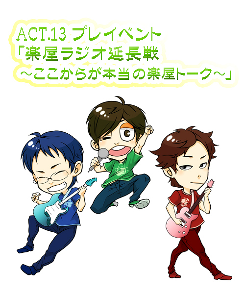 楽屋ラジオ延長戦 ~ここからが本当の楽屋トーク~