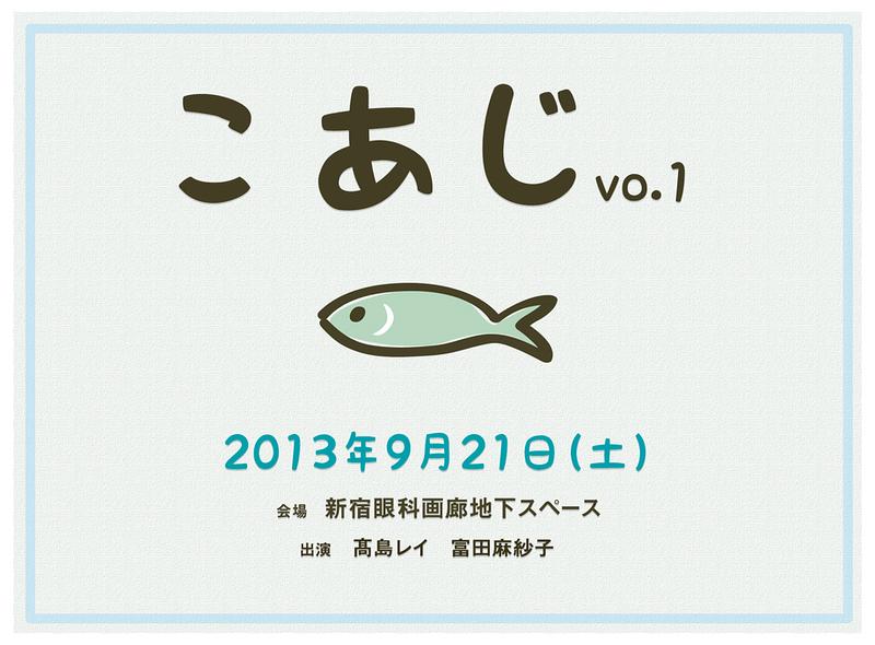 こあじ vol.1