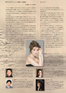 オペラ「夕鶴」(全一幕・日本語上演)<新演出>