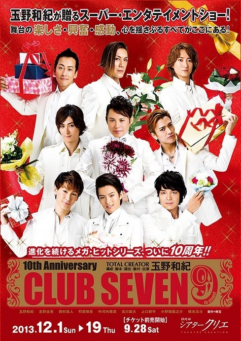 CLUB SEVEN 9th stage!