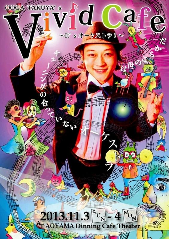 Vivid Cafe~It'sオーケストラ~