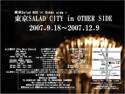 Tokyo Salad City「妄目」