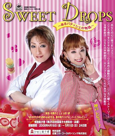 SWEET DROPS~あるパティシェの物語~