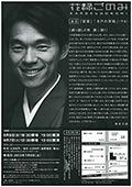 柳家花緑独演会 花緑ごのみ Vol.30