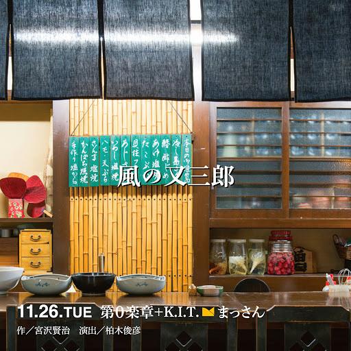第0楽章+K.I.T. 「風の又三郎」