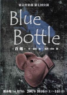 Blue Bottle -蒼蝿-