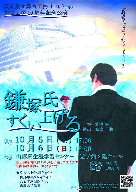 鎌塚氏、すくい上げる