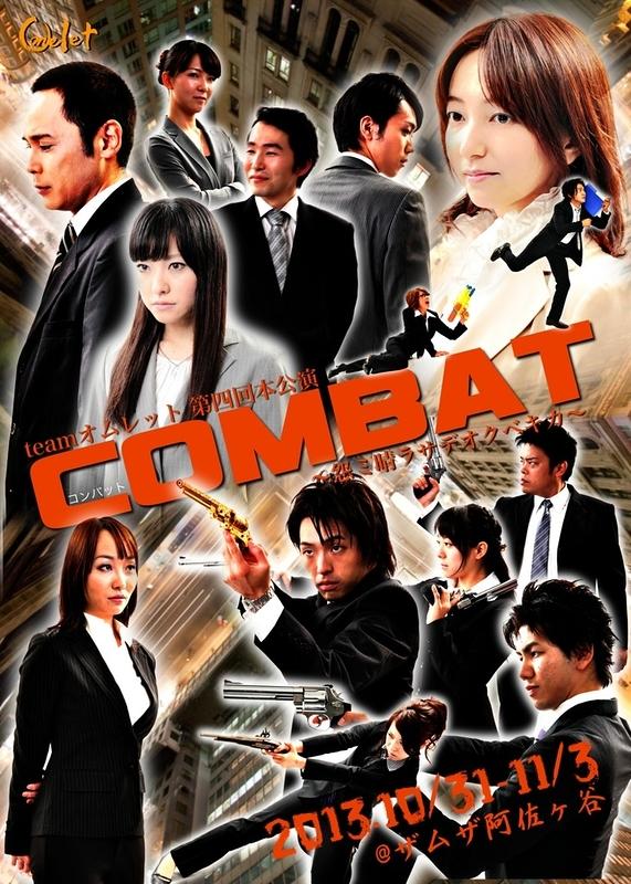 COMBAT ~怨ミ晴ラサデオクベキカ~