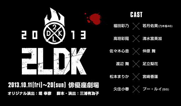 「2LDK」-2013-