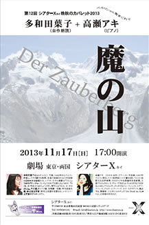 多和田葉子+高瀬アキ『魔の山』