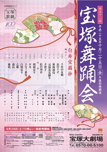 第52回『宝塚舞踊会』