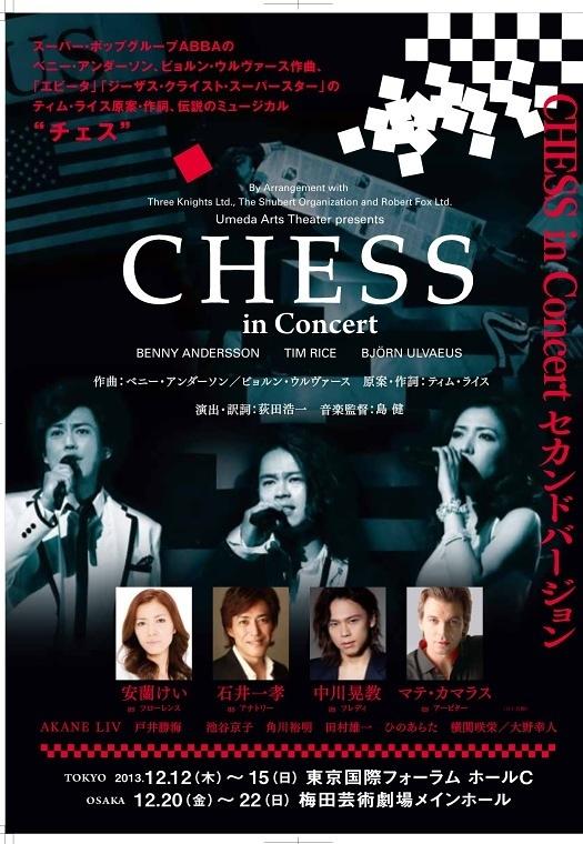 CHESS in Concert セカンドヴァージョン
