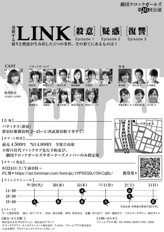 「LINK」