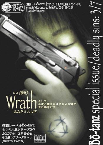 Wrath-ロス[憤怒]-