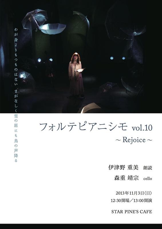 フォルテピアニシモ vol.10
